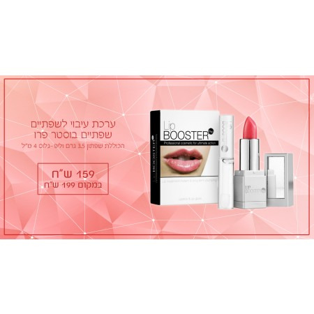 Lip Booster Pro- ערכת עיבוי שפתיים בוסטר פרו -0