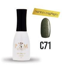 P.S.M BEAUTY לק ג'ל גוון – C71 מטאל-0
