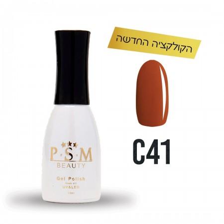 P.S.M BEAUTY לק ג'ל גוון – C41-0