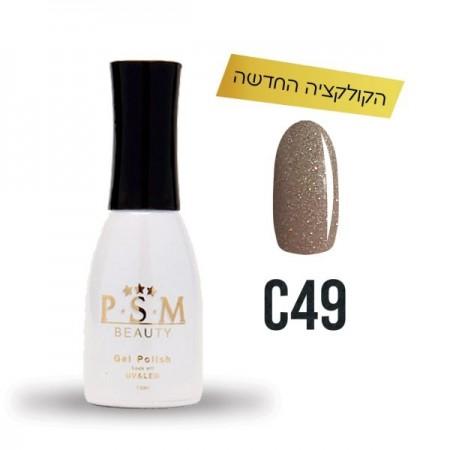 P.S.M BEAUTY לק ג'ל גוון – C49 חול עדין-0