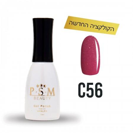 P.S.M BEAUTY לק ג'ל גוון – C56 חול עדין-0