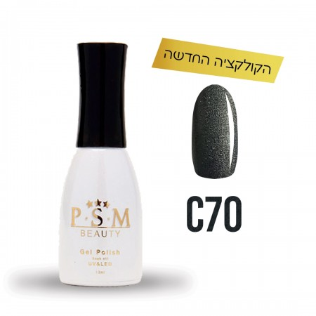 P.S.M BEAUTY לק ג'ל גוון – C70 מטאל-0