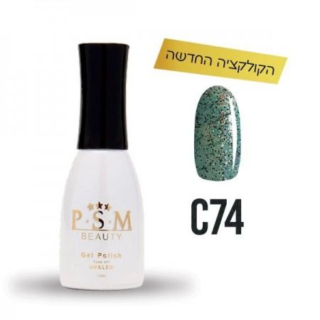 P.S.M BEAUTY לק ג'ל גוון – C74 מטאל-0