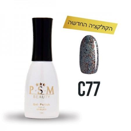 P.S.M BEAUTY לק ג'ל גוון – C77 מטאל-0