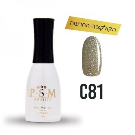 P.S.M BEAUTY לק ג'ל גוון – C81 מטאל-0
