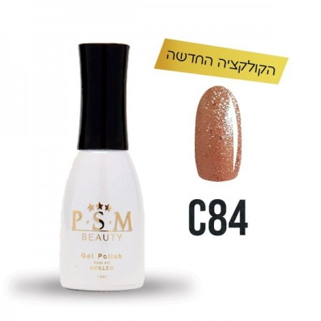 P.S.M BEAUTY לק ג'ל גוון – C84 מטאל-0